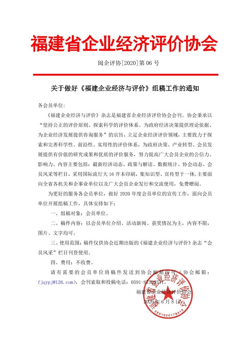 2020年6月8日06号关于做好《福建企业经济与评价》组稿工作的通知_0.jpg